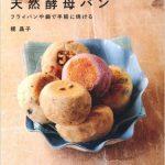 【レビュー】ポリ袋で作る天然酵母パン
