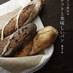 【レビュー】こねないで作れる バゲットと美味しいパン