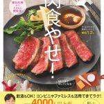 【レビュー】肉食やせ ! ―肉、卵、チーズをたっぷり食べるMEC食レシピ111
