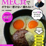 【レビュー】肉・卵・チーズ MEC食でボケない老けない疲れない!