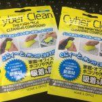 【レビュー】サイバークリーン (Cyber Clean) 家庭・オフィス用