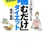 【レビュー】一生太らない体をつくる 噛むだけダイエット