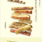 【レビュー】前の日5分→朝10分で焼きたて! 簡単もちもちスティックパン