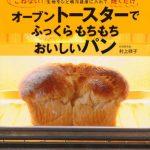 【レビュー】オーブントースターでふっくらもちもちおいしいパン