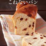 【レビュー】シンプルでおいしい こねないパン/藤野幸子