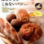 【レビュー】パン作りビギナーにぴったり!!はじめてのこねないパン