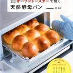 【レビュー】ポリ袋でラクラク!オーブントースターで焼く 天然酵母パン