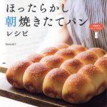 【レビュー】夜こねて冷蔵庫でほったらかし朝焼きたてパンレシピ