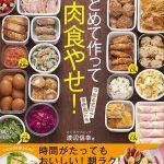 【レビュー】まとめて作って肉食やせ!