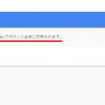 Gmailの差し出し人名ではなく、登録名そのものを変更する方法