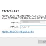 iTunesで曲を購入する時のパスワード入力を省く方法
